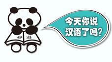 今日中国語話しましたか?