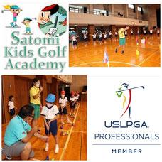 小学校のゴルフレッスン導入ならサトミキッズゴルフアカデミー