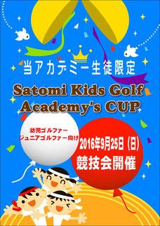 キッズジュニアゴルフ試合案内-サトミキッズゴルフアカデミー
