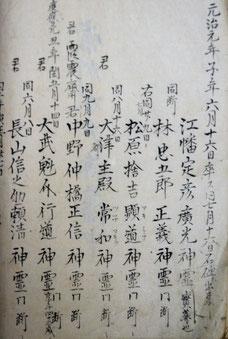 霊明神社霊名記(神霊記)の水戸藩のページには両名の名前が最初にある