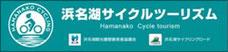 浜名湖サイクルツーリズム(ハマイチWEB)