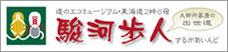 道のエコミュージアム・東海道2峠6宿 駿河歩人(するがあいんど)