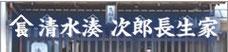 清水湊 次郎長生家