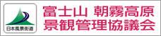 富士山朝霧高原景観管理協議会