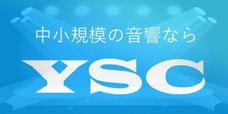 中小規模の音響ならYSC 激安 音響 PA レンタル 神奈川