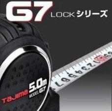タジマG7ロックシリーズ