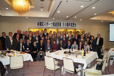 平成25年1月10日に板橋区スポーツ推進委員協議会50周年記念式典と祝賀会が行われました