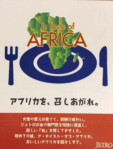 イメージ刷新、話題を呼んだアフリカ食品サンプル展 もちろん企画競争の粋