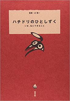 「ハチドリのひとしずく」(光文社)