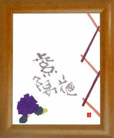紫陽花-rumiko
