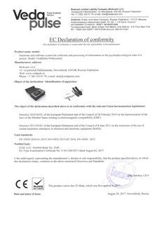 Сетификат по электробезопасности ВедаПульс для ЕС