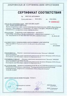 Сертификат соответствия ВедаПульс