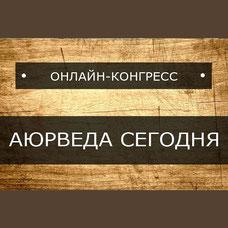 "Конференция ""Аюрведа Сегодня"""