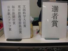全日本学生・ジュニア短歌大会 -...