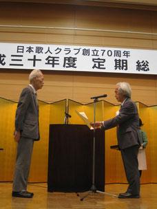 平成31年度日本歌人クラブ定期総...