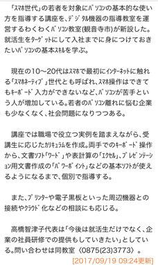 就活講座記事:四国新聞