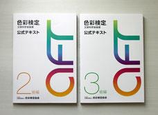 U-colors (ユー・カラーズ)   色彩検定対策講座 講師:千葉真須美