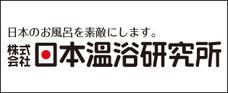 日本温浴研究所