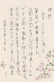 札幌市より時代箪笥の修理依頼を受け喜びの葉書を頂きました。
