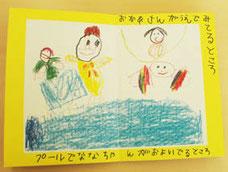 4歳の女の子の絵本2の画像