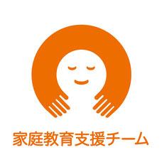 文科省認定家庭教育支援チーム