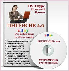 Курс дает практические знания, навыки и умения, благодаря которым каждый ученик в кратчайшие сроки действительно овладеет новой профессией Профессионального продавца на eBay, создаст свой бизнес и всегда будет зарабатывать.