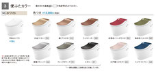 Panasonic アラウーノ カラーバリエーション