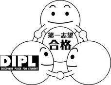 DIPLは有限会社ディップルの登録商標です。