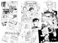 BRANCHE様 社内案内漫画 作成