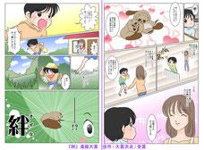 絆づくり漫画大賞入賞 作品