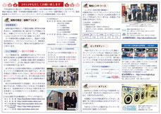新・隠岐諸島通信vol.0008(裏面)