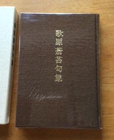 歌原蒼苔の句集も紹介された。 蒼苔(1875-1942)古白に師事しホトトギスに投句を続ける。 写真:田村七重