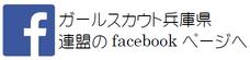 ガールスカウト兵庫県連盟のfacebookページへ