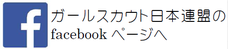 ガールスカウト日本連盟のfacebookページへ