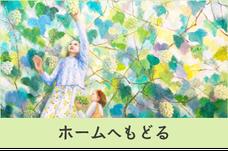札幌市中央区の声楽教室・ピアノ教室を主宰しておりますみつはし音楽教室のホームページのトップへもどります