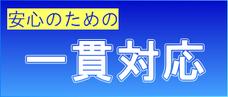 一貫対応(東葛インテリアリフォームポイント)