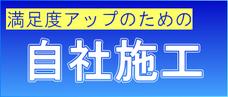 自社施工(東葛インテリアリフォームポイント)