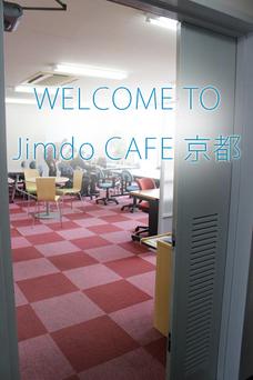 Jimdo Cafe京都へようこそ!
