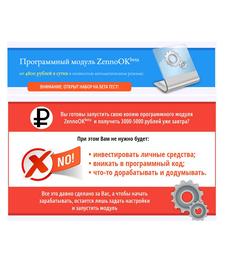 Вы готовы запустить свою копию программного модуля ZennoOK beta и получить 3000-5000 рублей уже завтра?