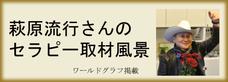 萩原流行さんのセラピー取材風景