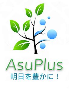 AsuPlus 節税・資産形成・資産運用 アドバイザー