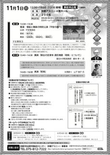 古典の祭典2020 山下智子