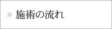 松山市整体あさひ整体院、施術の流れ
