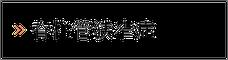 松山市整体あさひ整体院脊柱管狭窄症
