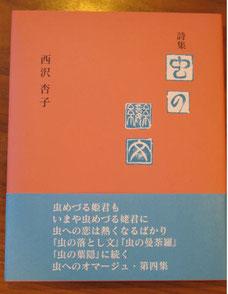 西沢杏子著 詩集「虫の恋文」