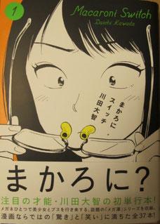 川田大智:マカロニスイッチ1(カドカワ、2016)