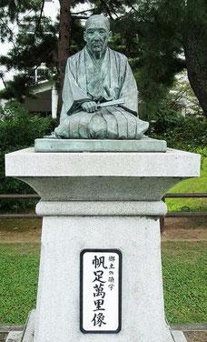 篤の祖父 高木惟仲が学んだ帆足万里(大分県日出町の日出城内の銅像)
