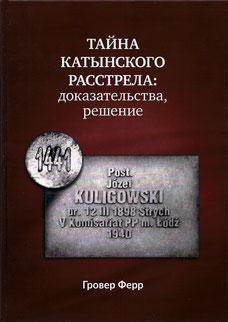 Гровер Ферр. Тайна катынского расстрела: доказательства, решения, 2020 /  Grover Ferr. The mystery of the Katyn massacre: evidence, solutions