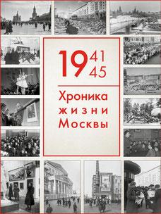 Хроника жизни Москвы, 1941-1945. Москва, 2020 /  Chronicle of life in Moscow 1941-1945, documents