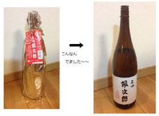 娘たちからもらった日本酒